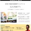 STAY Tokyoキャンペーン@吉祥寺