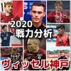 【ヴィッセル神戸】2020移籍情報/スタメン予想(1/25時点)