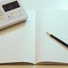 【10日目実績】国語の学習方法
