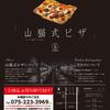 山猫式ピザ+サイドメニューの「お持ち帰り専用メニュー」のお知らせ