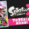 Splatoon2と新amiiboの発売日が決定!5/18に予約開始!限定特典は?!