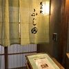 先斗町 ふじ田  割烹料理人がカッコよく見えた日 ふじ田はいい店です(^.^)/