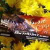 ジャパンカップ2012@東京競馬場