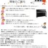 STC会員限定講習会~レッスン向上セミナー~予約受付中!!