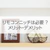【注文住宅】リモコンニッチは必要?メリット・デメリット