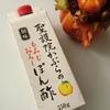 創味食品『創味 聖護院かぶらのもみじおろしぽん酢 550g』使ってみました
