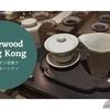 香港の五つ星ホテルでアフタヌーンティーをしたいなら|ローズウッド香港のカフェでセンスのよいシノワズリ空間を堪能
