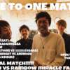 ONE TO ONE MATCH開催。
