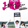 小さな星々が輝いた刻 ―Run Girls, Run!1st LIVE TOUR『止まってなんかいられない』東京公演(夜の部)参戦レポ