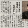【 5月21日(日)群馬県退職高等学校校長会で講演しました。】
