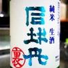 司牡丹 裏 純米生