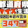 【都道府県クイズ生活】第347回(問題&解説)2020年5月11日
