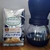 ウガンダのスペシャリティコーヒー【ブルーナイル】とミニワンのクロワッサン