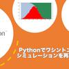 Pythonでワシントンポストのコロナシミュレーションを再現してみた
