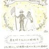 イラスト制作「昆虫大好き2人の結婚式」