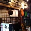 【新宿御苑】美味お刺身と、美味日本酒♥ 『こころむすび』