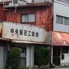 喫茶ヒースロー/愛知県名古屋市