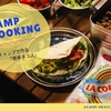 実は簡単?キャンプで食べる簡単タコスの作り方。