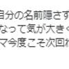 『(木村花さんを誹謗中傷をしていた加害者が被害者に)か。。。これは色々思うことがあるな』と思ったこと。。。