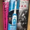 電動歯ブラシデビューしました!「ブラウン オーラルB」