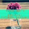 全てのブロガーに捧げる、ブログ運営のこだわりを公開します。(2018年7月時点)