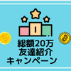 タダコインを紹介して総額20万円分のビットコインをもらおう!1位は最大5万円相当ですよ!