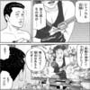 「ザ・ファブル」実写映画第二弾、予告解禁!? の巻
