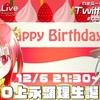 【#わさかみラジオ】わさらーと上永顕理のツイッタラジオ 2020 #上永顕理生誕祭 スペシャル