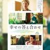 「幸せの答え合わせ」ネタバレレビュー・あらすじ:ウィリアム・ニコルソン監督自身の両親追憶映画
