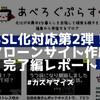 【SSL対応第2弾】Mixed Contentを見つけてしまった…。クローンサイト作成完了編レポートです!