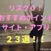 おすすめポイントサイト・アプリを紹介!23選【女性限定案件あり】