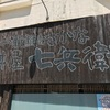 【食レポ】銚子の人気海鮮丼屋「丼屋 七兵衛」
