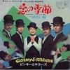 昭和40年代の歌謡曲…