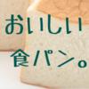 高級「生」食パン専門店・乃が美が以外に近くにあったなんて。@盛岡