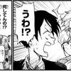 【だがしかし】遠藤豆のアツい友情。…という第171かし感想。