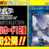 【遊戯王】『PRISMATIC ART COLLECTION』収録のイラスト違いカード12種が公式発表!