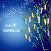 2019年雪組☆別箱公演スケジュールについて