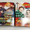 【ネタバレ無し】『鬼滅の刃』最終23巻と外伝が届きました!他にも買った化粧品、貰った野菜など。【取り急ぎ】