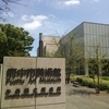 歌川国芳21世紀の絵画力を見に、府中市美術館に行ってみた。(府中市浅間町)