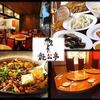【オススメ5店】水道橋・飯田橋・神楽坂(東京)にある広東料理が人気のお店