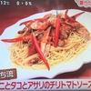 MOCO'Sキッチン レシピ【もこみち流 カニとタコとアサリのチリトマトソースパスタ】