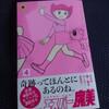てんとう虫コミックス新装版『エスパー魔美』4巻発売