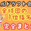 2018年10月25日開催! 平成ドラフト会議全球団の1位指名をまとめたぞっ!