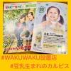 『 #WAKUWAKU #食物アレルギー #フリーペーパー #豆乳生まれのカルピス #WAKUWAKU設置店 』