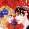 漫画「突然ですが、明日結婚します」1巻3話 ネタバレ無料