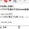 Chrome拡張の作り方~準備編~