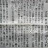 日本共産党の「暴力革命」がきっかけで「破防法」が出来た。