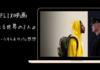 Netflix映画『隔たる世界の2人』あらすじ・うすらネタバレ感想