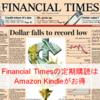 【節約ネタ】Financial Timesの購読はAmazon Kindle版が最安