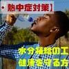 【脱水・熱中症対策】水分補給の工夫で健康を守る方法4選!